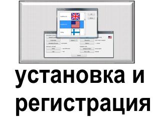 instalace-rus