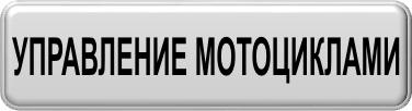 moto-rus