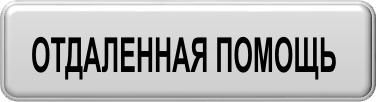 pomoc-rus