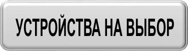 volitelna-rus